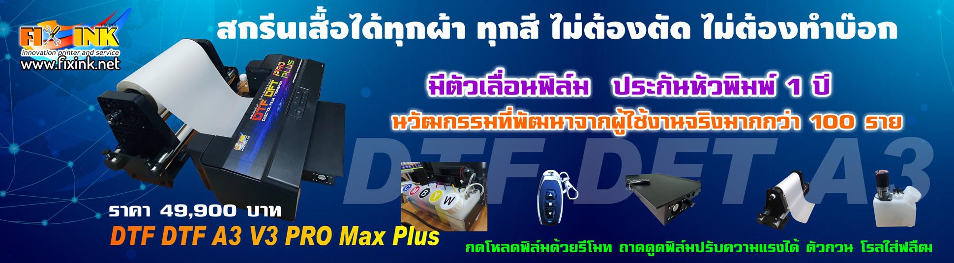 dtf-a3-pro-max-plus.jpg