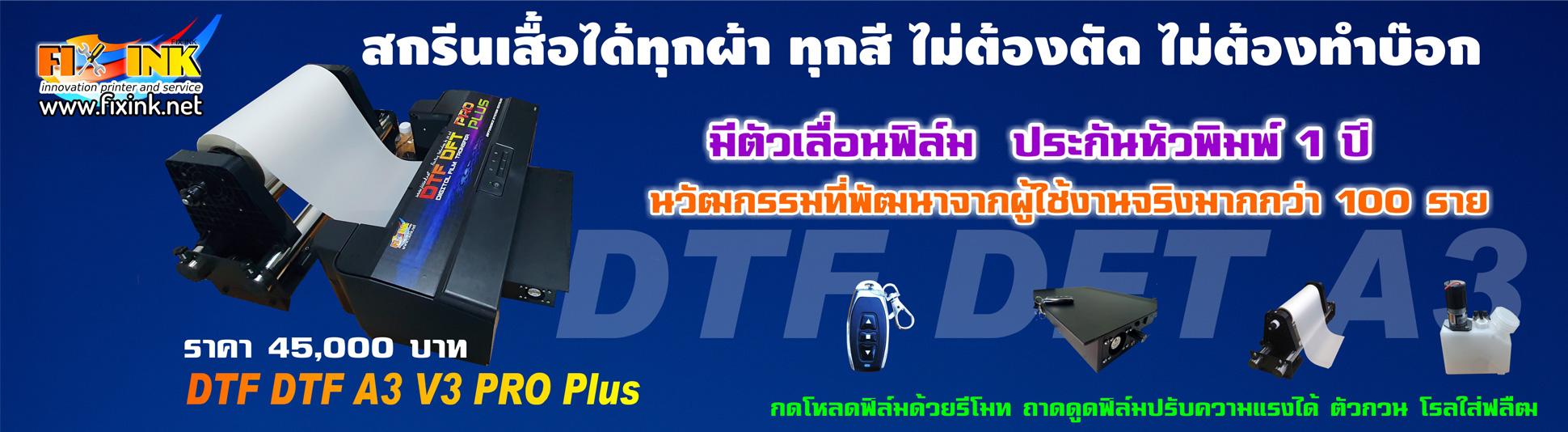 dtf-a3-pro-plus.jpg
