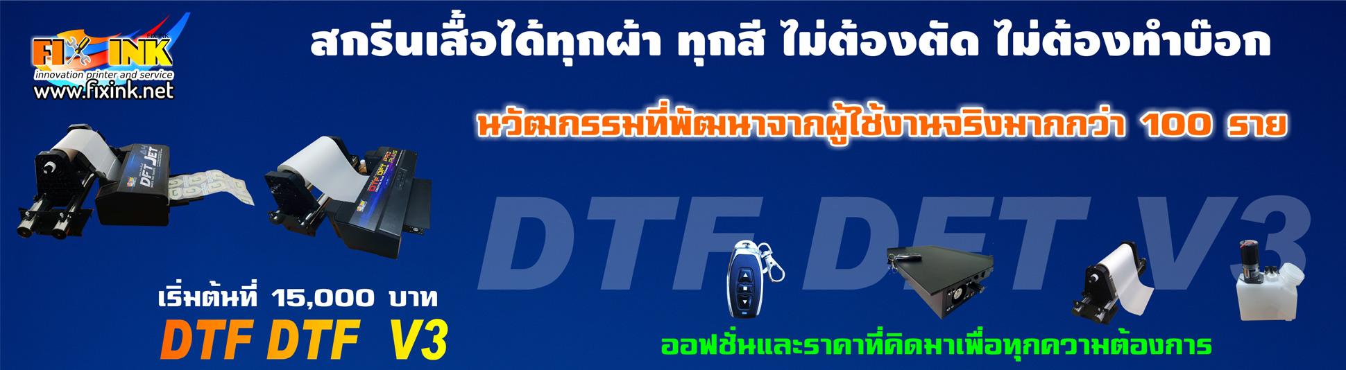 dtf-all.jpg